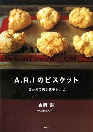 A・R・Iのビスケット—12か月の焼き菓子レシピ