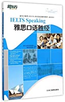 IELTS Speaking Test(Basic Training) (Designated Tutorial Teaching Material for IELTS Exam by the New Oriental) [並行輸入品]