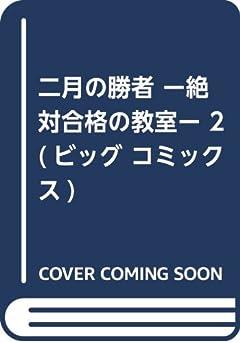 二月の勝者 ー絶対合格の教室ー 2 (ビッグコミックス)