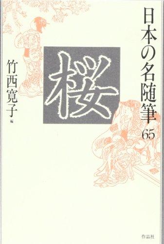 日本の名随筆 (65) 桜の詳細を見る