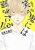 笑う鬼には福きたる(1) (H&C Comics CRAFTシリーズ)