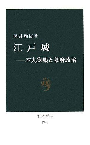 江戸城―本丸御殿と幕府政治 (中公新書)の詳細を見る