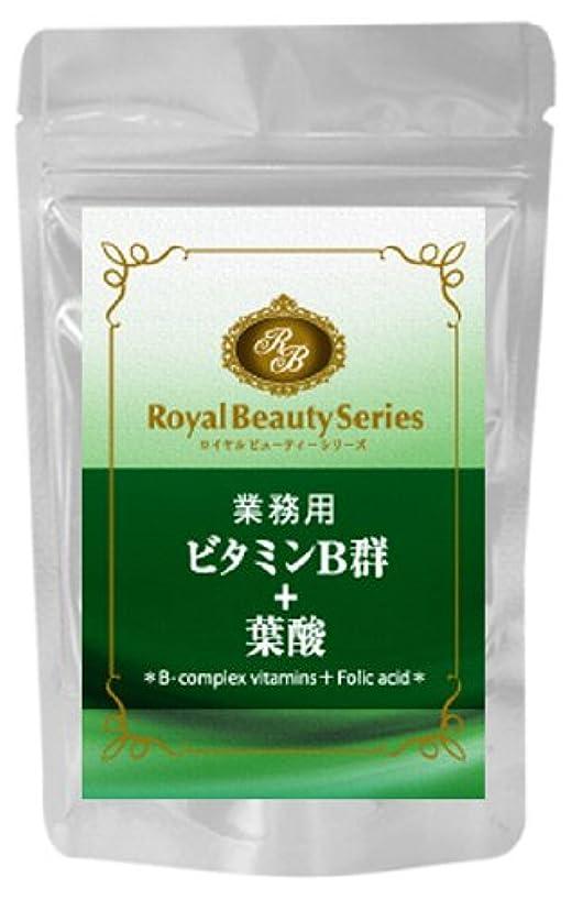 市民お茶持続的ロイヤルビューティーシリーズ 業務用 ビタミンB群+葉酸 300mg x270粒