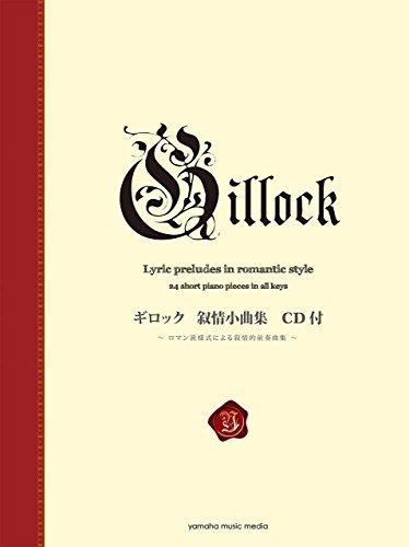 ギロック 叙情小曲集 【CD付】