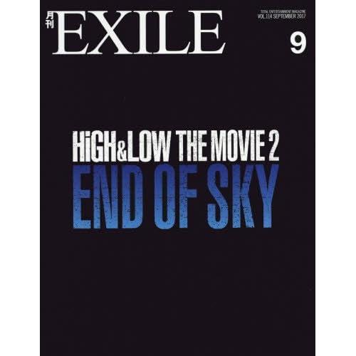 月刊EXILE(エグザイル) 2017年 09 月号 [雑誌]