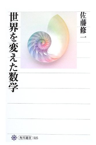 世界を変えた数学 (角川選書)の詳細を見る