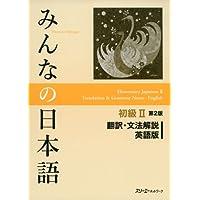 みんなの日本語初級II 第2版 翻訳・文法解説 英語版