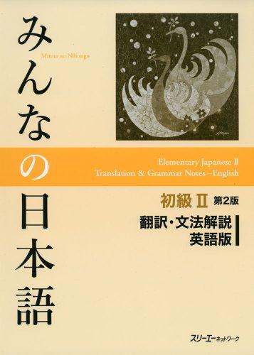 みんなの日本語初級II 第2版 翻訳・文法解説 英語版の詳細を見る
