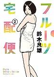 フルーツ宅配便 2 (ビッグコミックス)