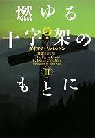 燃ゆる十字架のもとにIII アウトランダー15 (ヴィレッジブックス F カ 3-16 アウトランダーシリーズ 15)