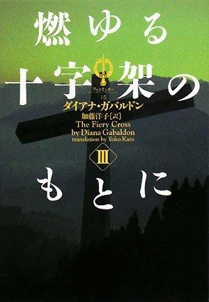 燃ゆる十字架のもとにIII アウトランダー15 (ヴィレッジブックス F カ 3-16 アウトランダーシリーズ 15)の詳細を見る