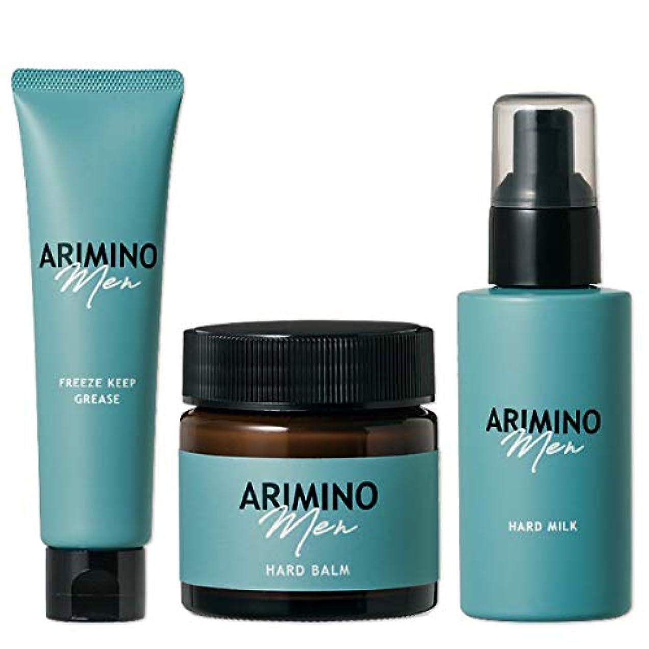 勇気のあるカタログ精緻化アリミノ メン ハード ミルク 100g & ハード バーム 60g & フリーズキープ グリース 100g セット arimino men