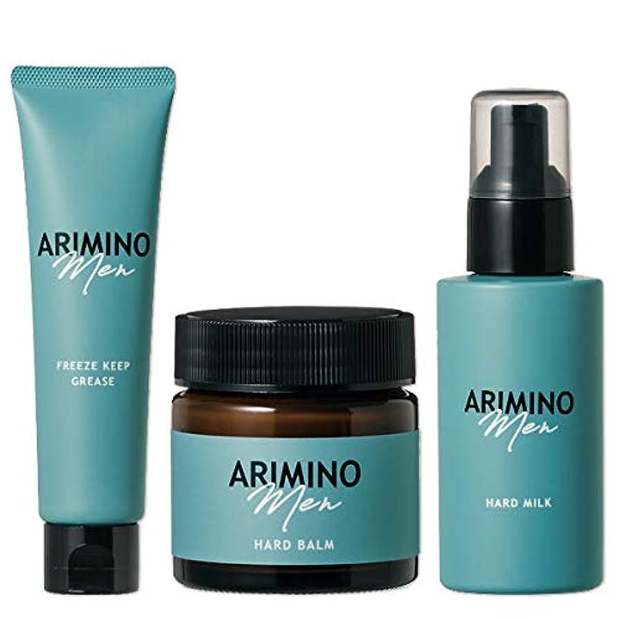 品種ハードウェア宣伝アリミノ メン ハード ミルク 100g & ハード バーム 60g & フリーズキープ グリース 100g セット arimino men