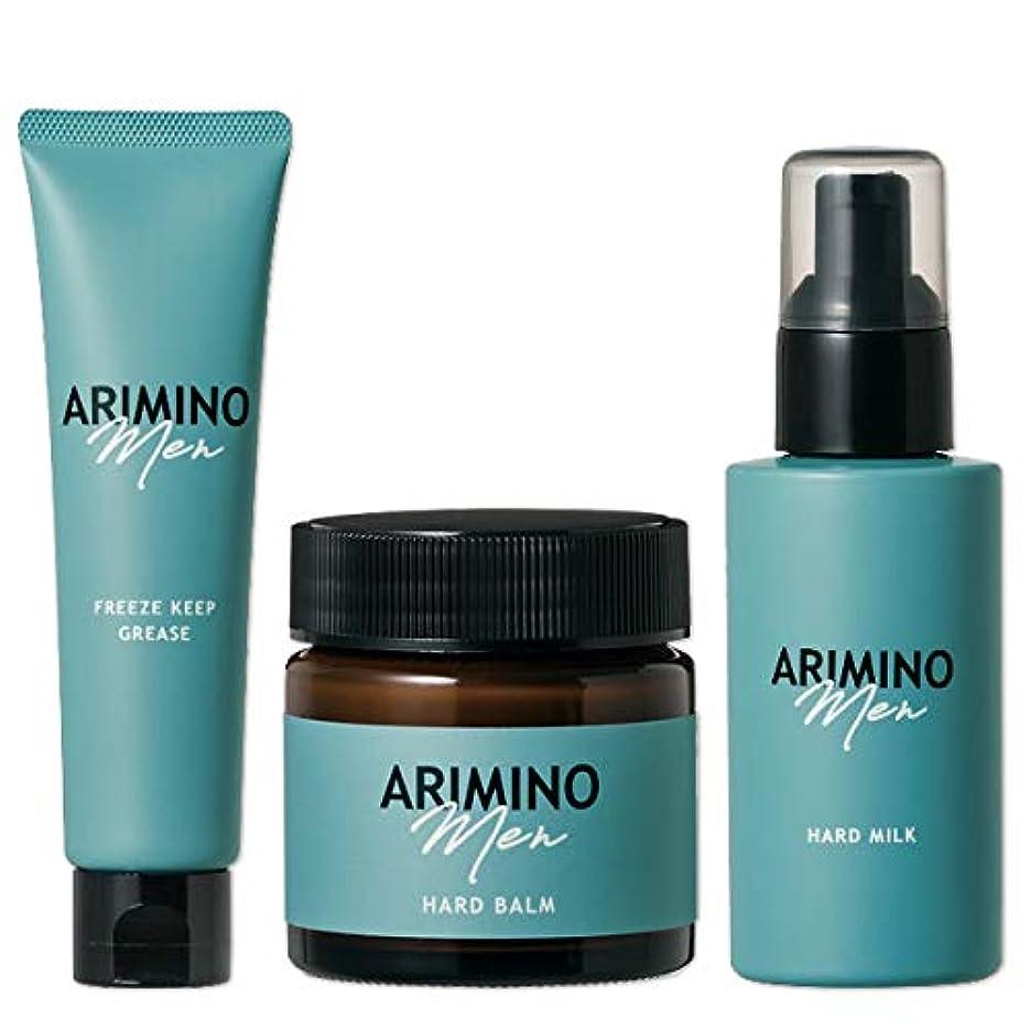 暗黙主要なエッセンスアリミノ メン ハード ミルク 100g & ハード バーム 60g & フリーズキープ グリース 100g セット arimino men
