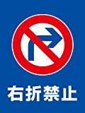 禁止看板 右折禁止サイン45cmx60cm