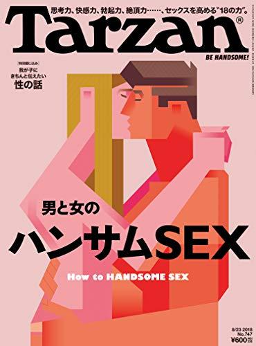 Tarzan(ターザン) 2018年8月23日号 No.747 [男と女のハンサムSEX] [雑誌]