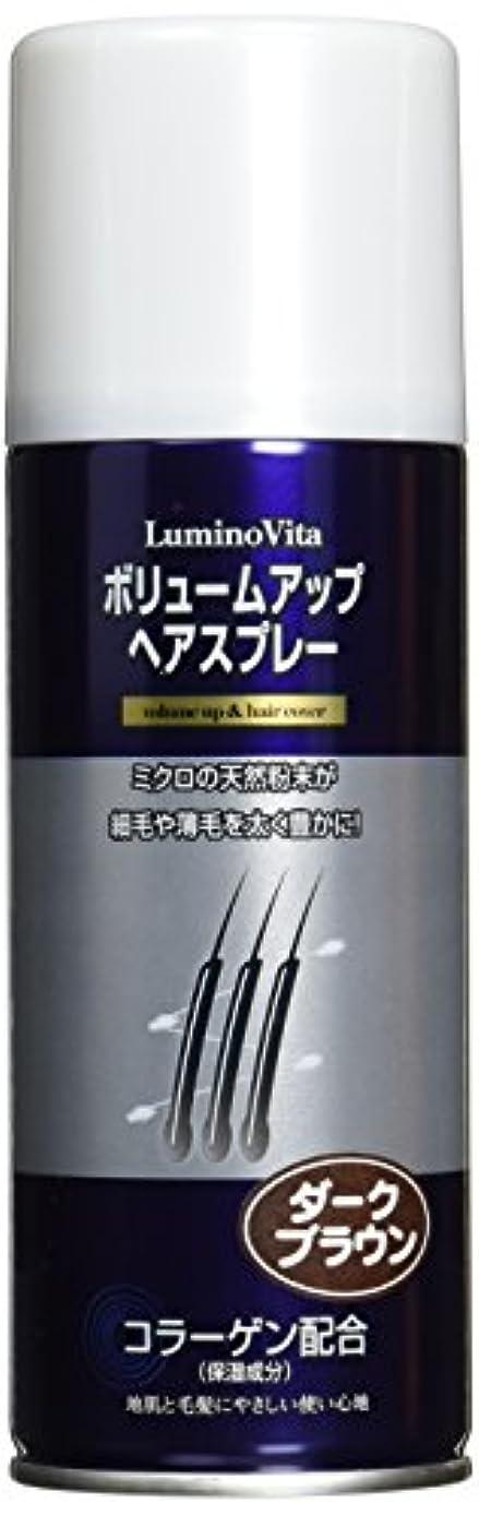 割合サイトライン名誉あるLuminoVita(ルミノヴィータ) ボリュームアップスプレー ダークブラウン 200g