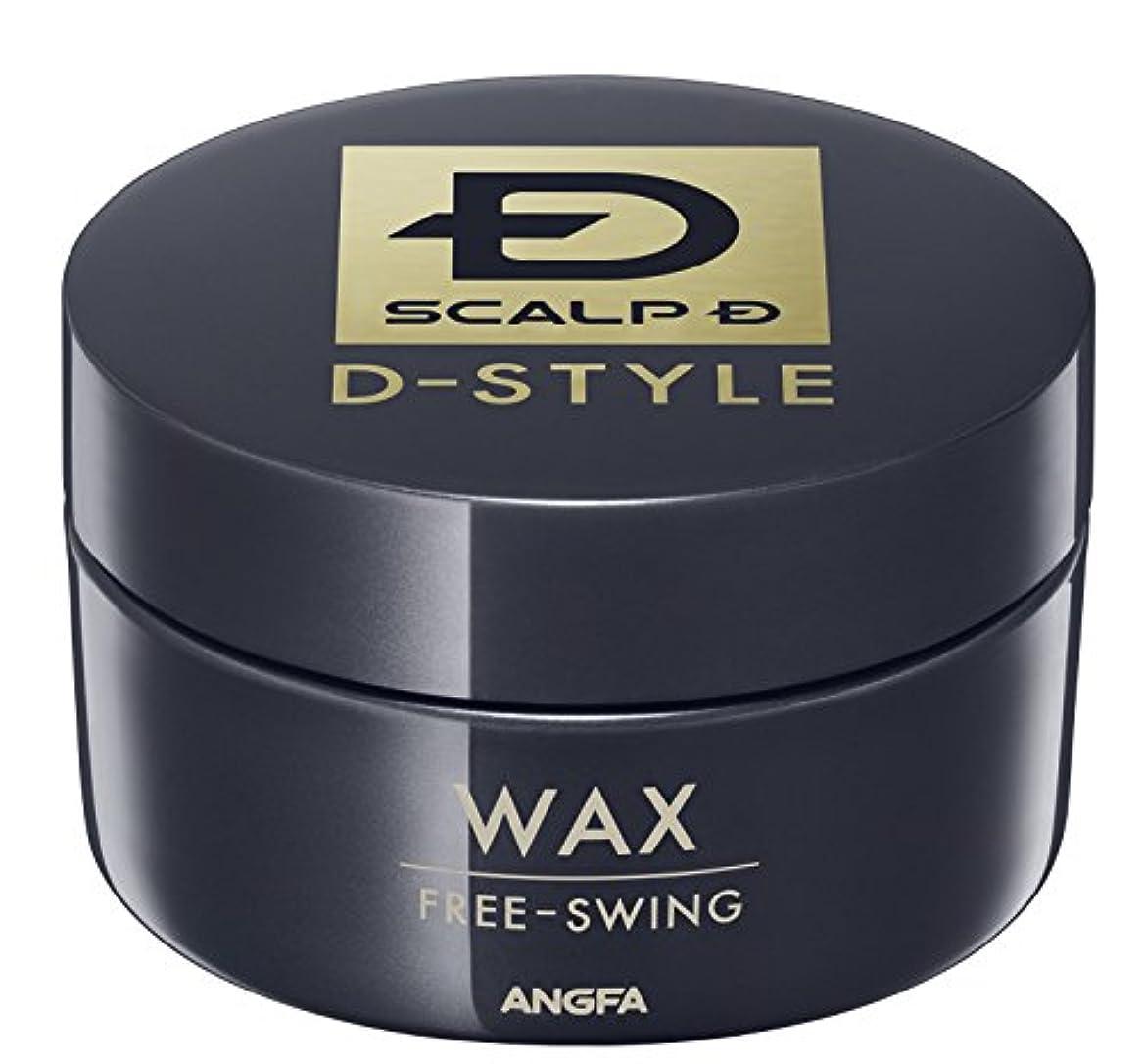 きょうだい家庭不機嫌そうなアンファー (ANGFA) スカルプD フリースウィング ソフトタイプ 60g ヘアワックス スタイリング剤 シトラスグリーンの香り