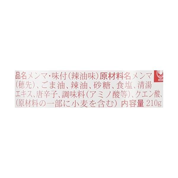 桃屋 穂先メンマやわらぎお徳用 210gの紹介画像3