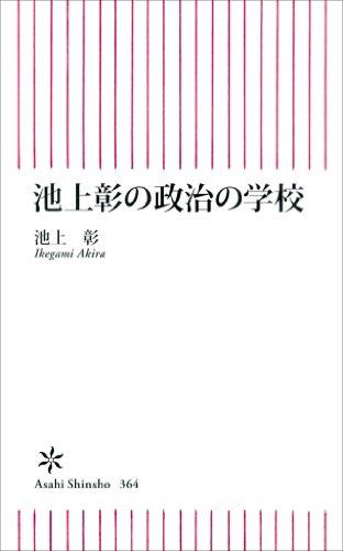池上彰の政治の学校の詳細を見る