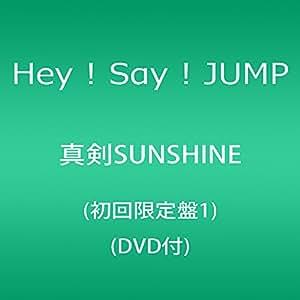 真剣SUNSHINE(初回限定盤1)(DVD付)