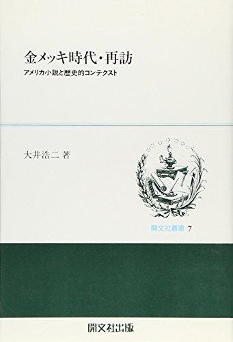 金メッキ時代・再訪―アメリカ小説と歴史的コンテクスト (開文社叢書 (7))