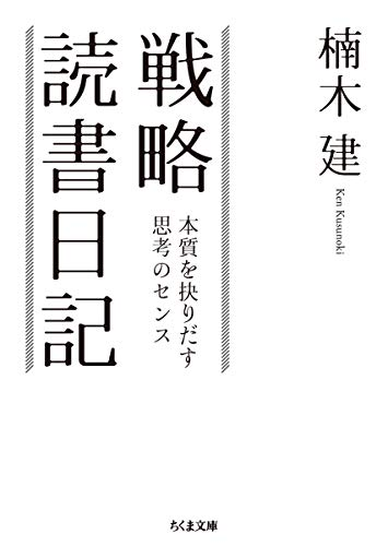 戦略読書日記 (ちくま文庫)の詳細を見る