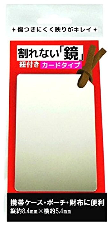 種類効能不調和鏡 ミラー カード型 コンパクトミラー 割れない 薄い 軽い 便利 携帯 紐付き (ブラウン)