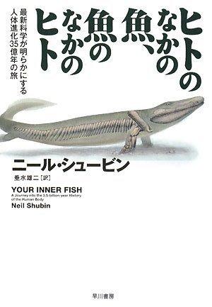 ヒトのなかの魚、魚のなかのヒト―最新科学が明らかにする人体進化35億年の旅