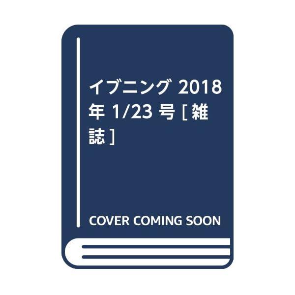 イブニング 2018年 1/23 号 [雑誌]の商品画像