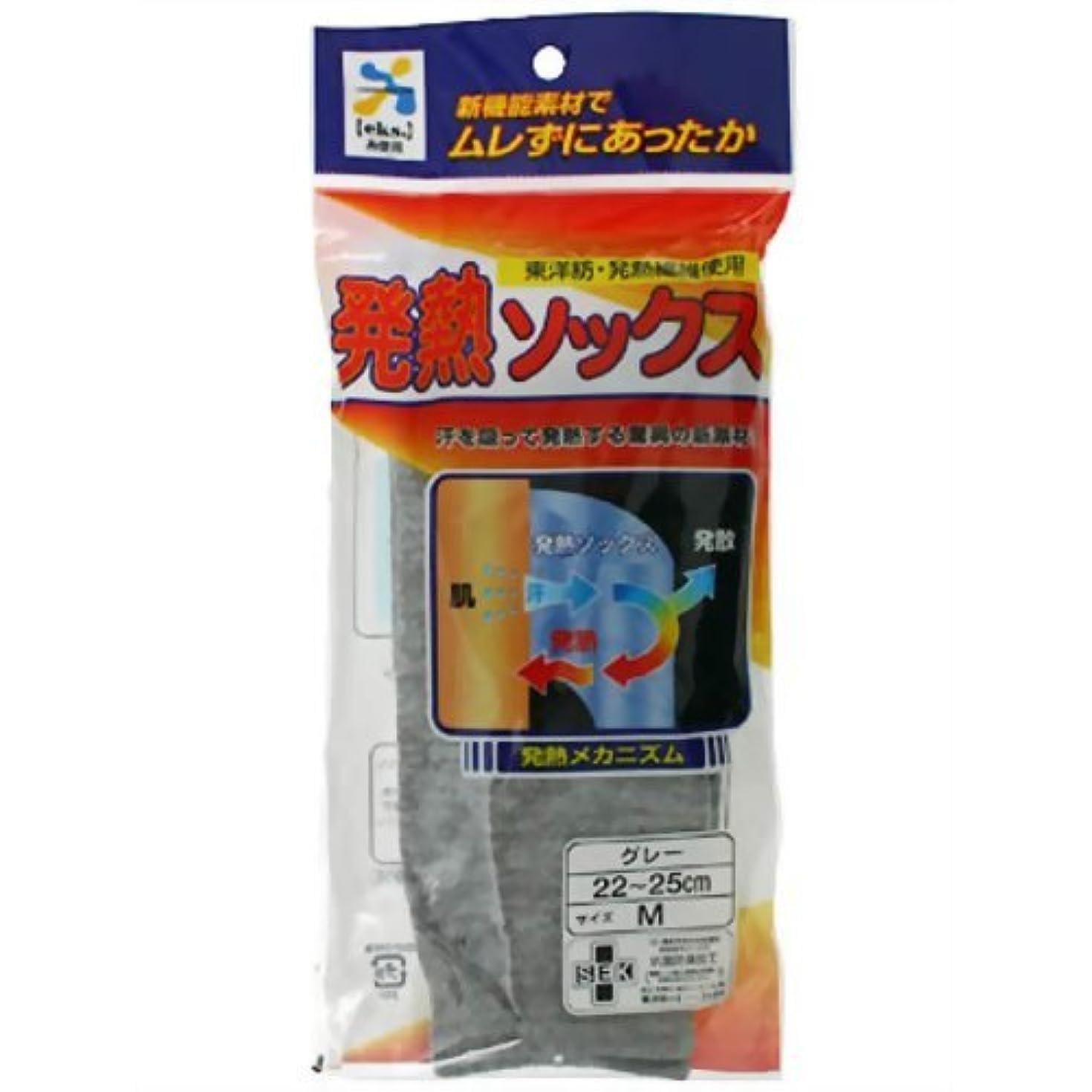 ネーピア汚れる識別する発熱ソックスグレー M