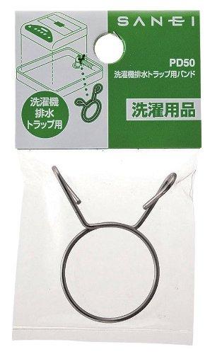 三栄水栓 【洗濯機排水部品】 洗濯機排水トラップ用バンド PD50