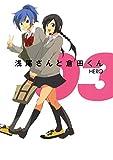 浅尾さんと倉田くん 3巻 (デジタル版ガンガンコミックスONLINE)