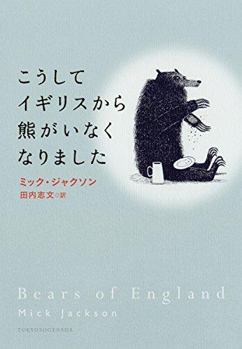 こうしてイギリスから熊がいなくなりました