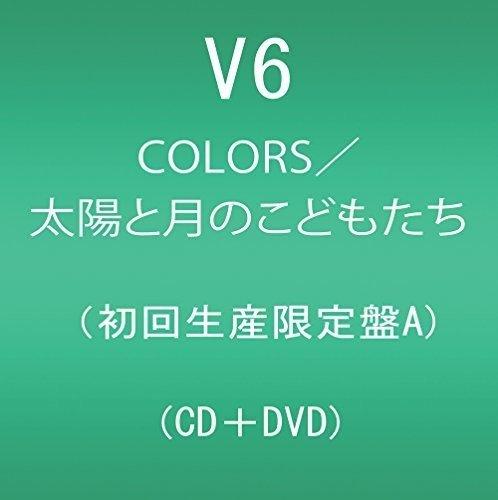 COLORS/太陽と月のこどもたち(DVD付)(初回生産限定盤A)