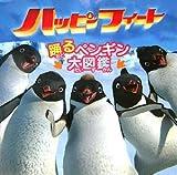 ハッピーフィート踊るペンギン大図鑑