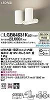 パナソニック(Panasonic) スポットライト LGB84631KLE1 調光不可 温白色 ホワイト