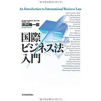 国際ビジネス法入門