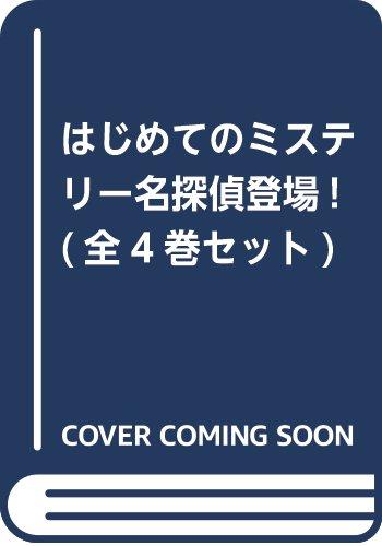 はじめてのミステリー名探偵登場!(全4巻セット)の詳細を見る