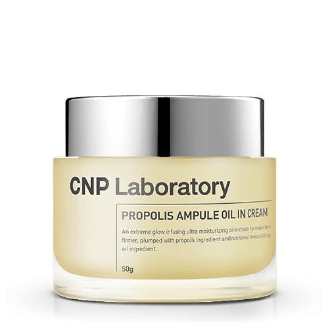可愛い疎外するペッカディロCNP Laboratory プロポリスアンプルオイルインクリーム50ミリリットル
