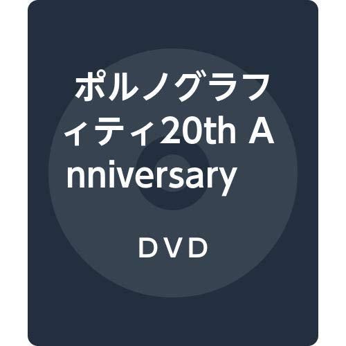 ポルノグラフィティ20th Anniversary Special Live Box(仮)(DVD)(特典なし)