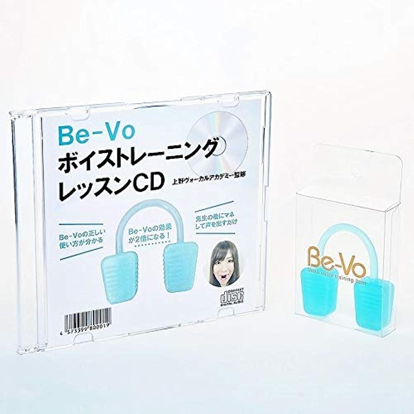 なぞらえる電卓棚Be-Vo CD セット ブルー ボイストレーニング器具Be-Vo(ビーボ)+Be-VoボイストレーニングレッスンCD2点セット