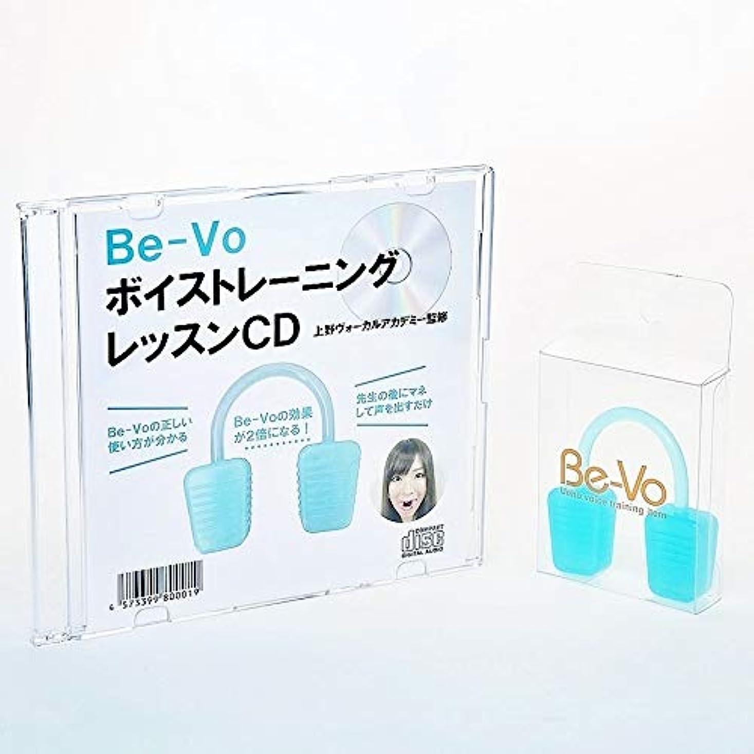 Be-Vo CD セット ブルー ボイストレーニング器具Be-Vo(ビーボ)+Be-VoボイストレーニングレッスンCD2点セット
