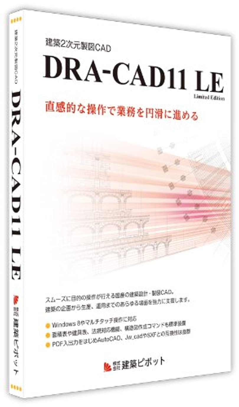 ブレイズ寂しい縫うDRA-CAD 11 LE (新規)