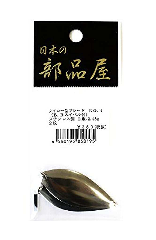 医療過誤旅行罹患率日本の部品屋 ブレード ウイロー №4 BBスイベル付 SUS