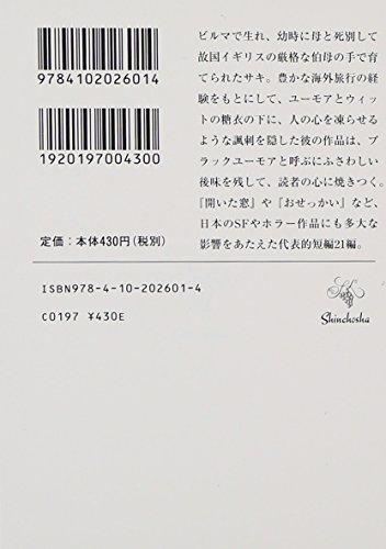 サキ短編集 (新潮文庫)