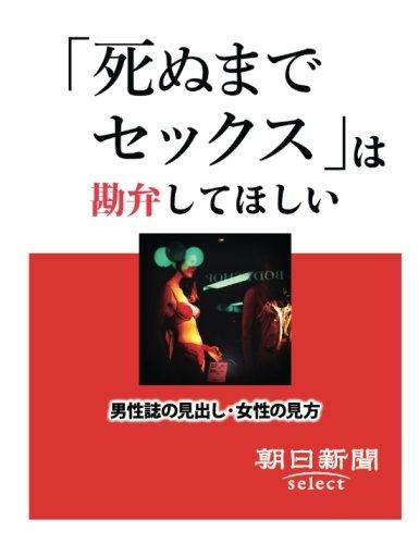 「死ぬまでセックス」は勘弁してほしい 男性誌の見出し・女性の見方 (朝日新聞デジタルSELECT)