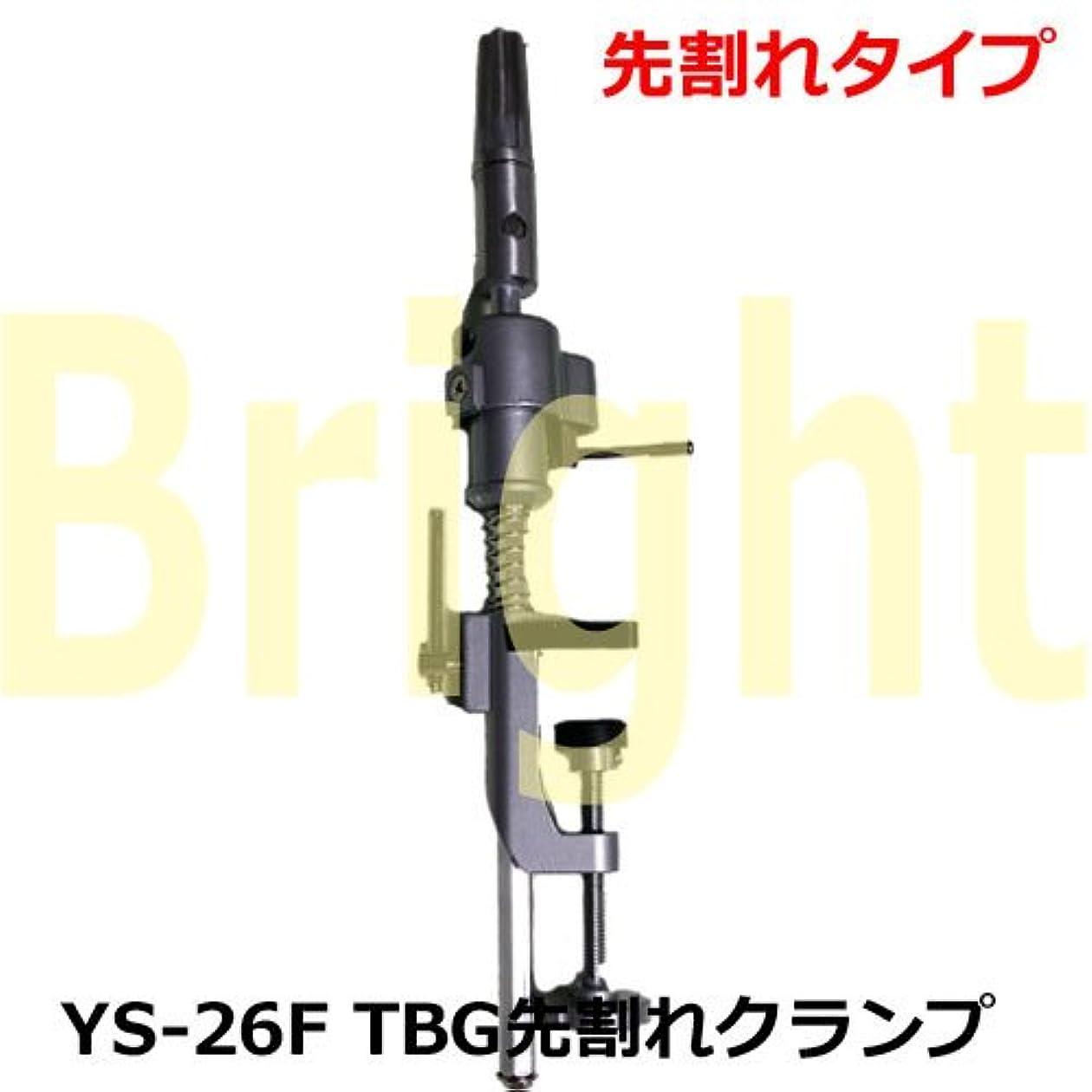 有毒な行商根絶するTBG YS-26F マネキンクランプ 先割れタイプ マネキン?ウィッグ固定