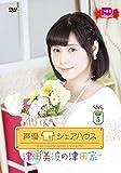 声優シェアハウス 津田美波の津田家-TSUDAYA- Vol.5 [DVD]