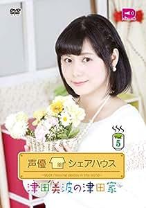 声優シェアハウス 津田美波の津田家-TSUDAYA-Vol.5 [DVD]